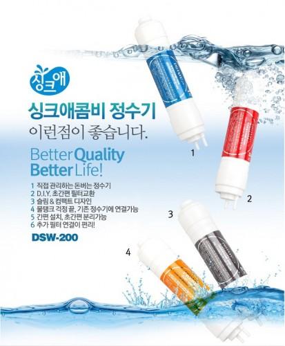Máy lọc nước Nano 6 cấp lọc Waterpia DSW-200 Plus